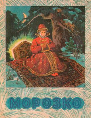 zhenskaya-sudba-v-skazke-morozko-post